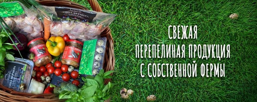 Фермерская продукция